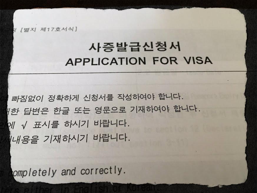 south korea visa application form