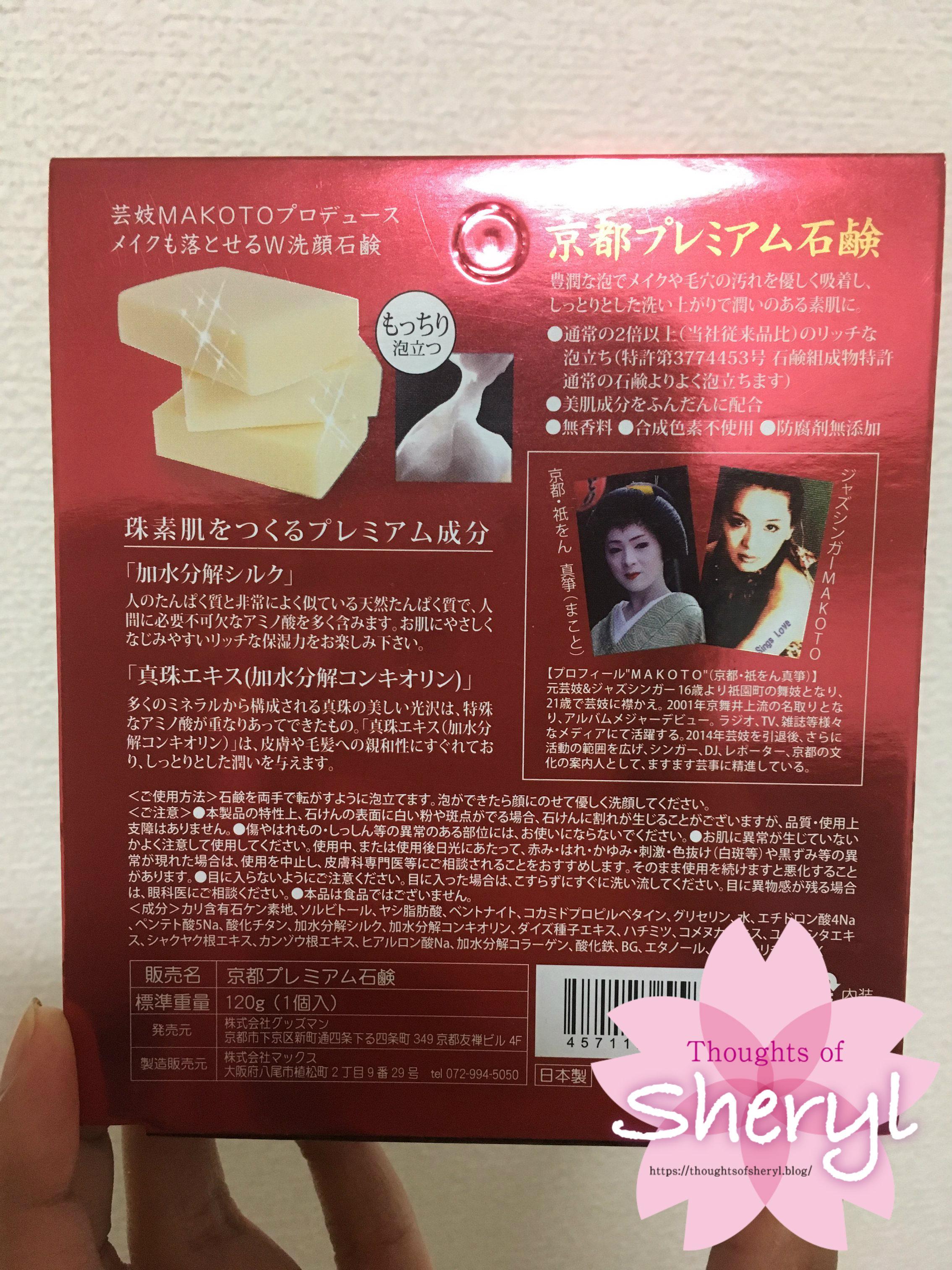 makoto kyoto premium soap ingredients