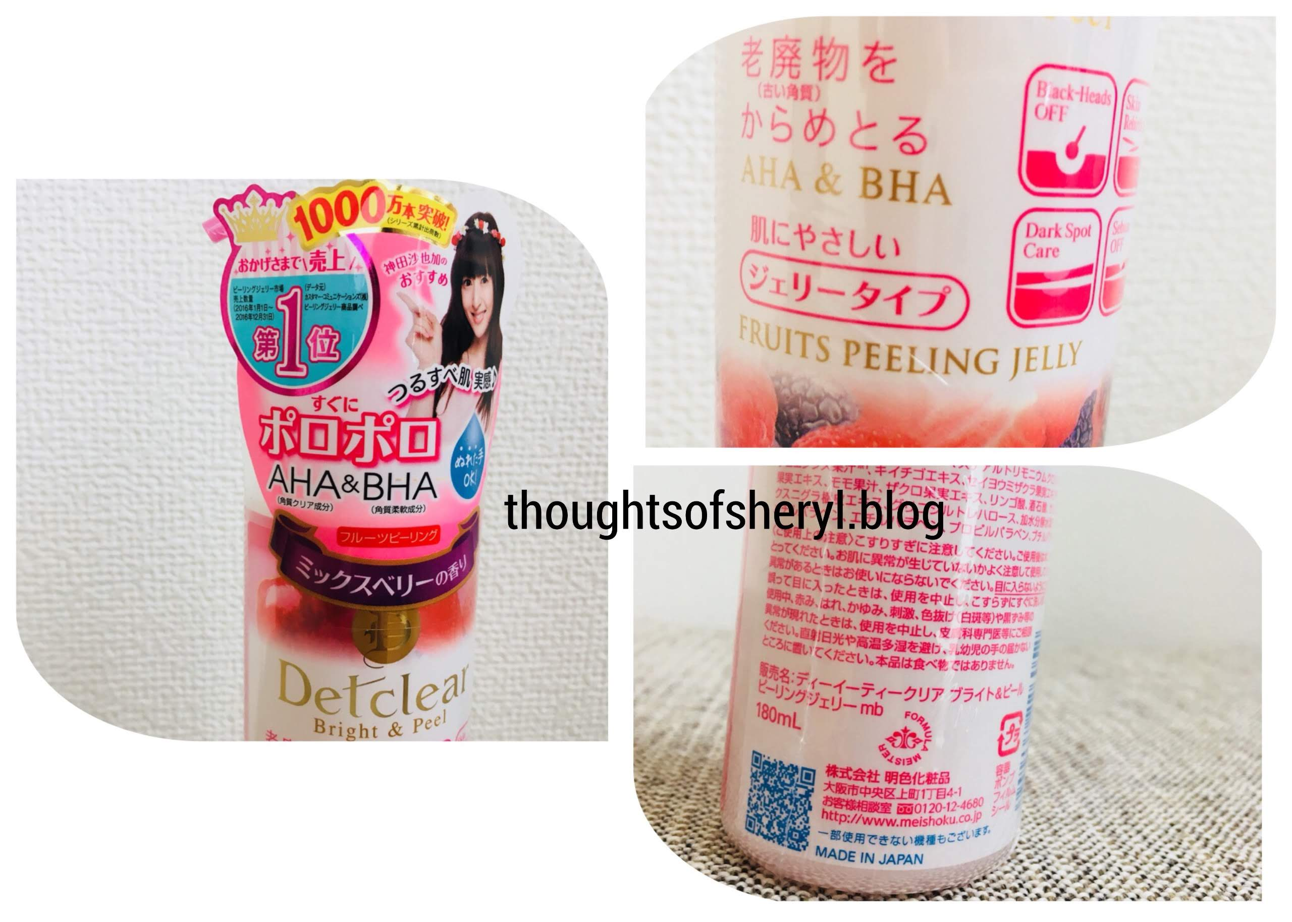 meishoku detclear peeling jelly review