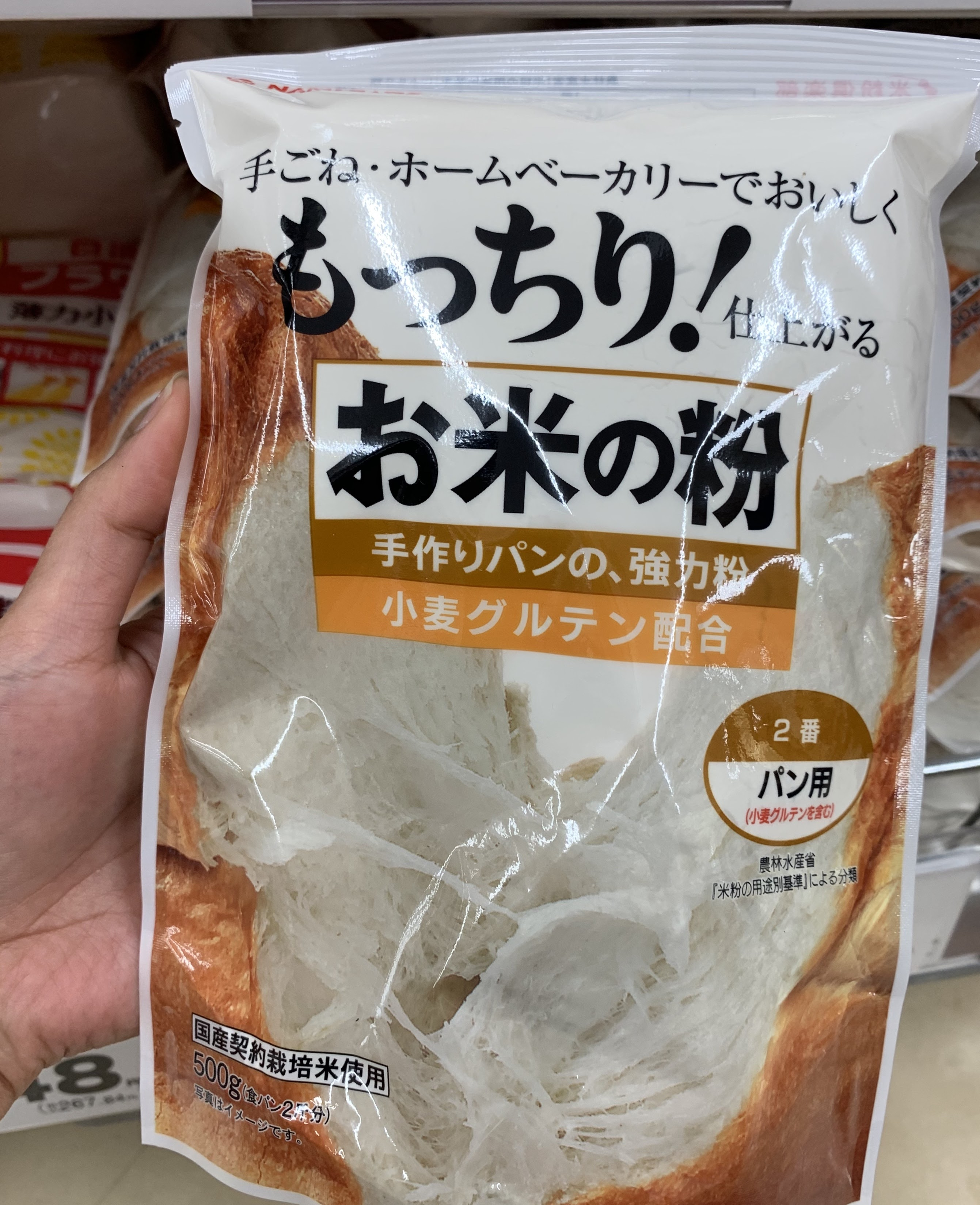 japanese bread flour